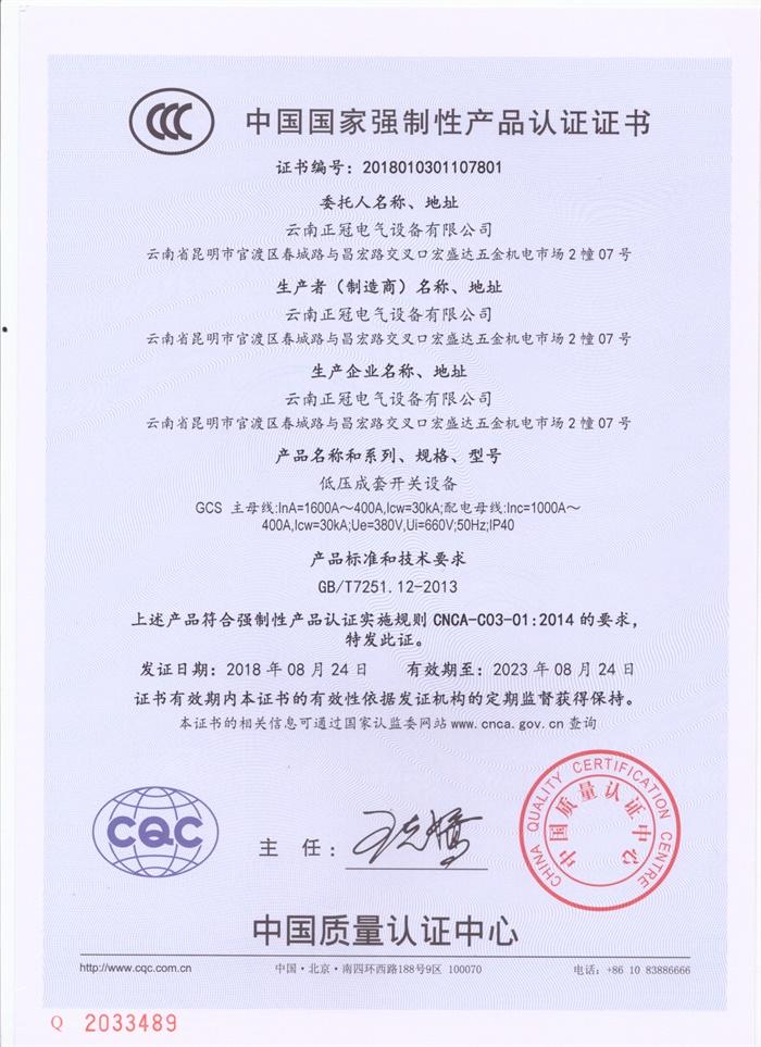 GCS 400-1600A