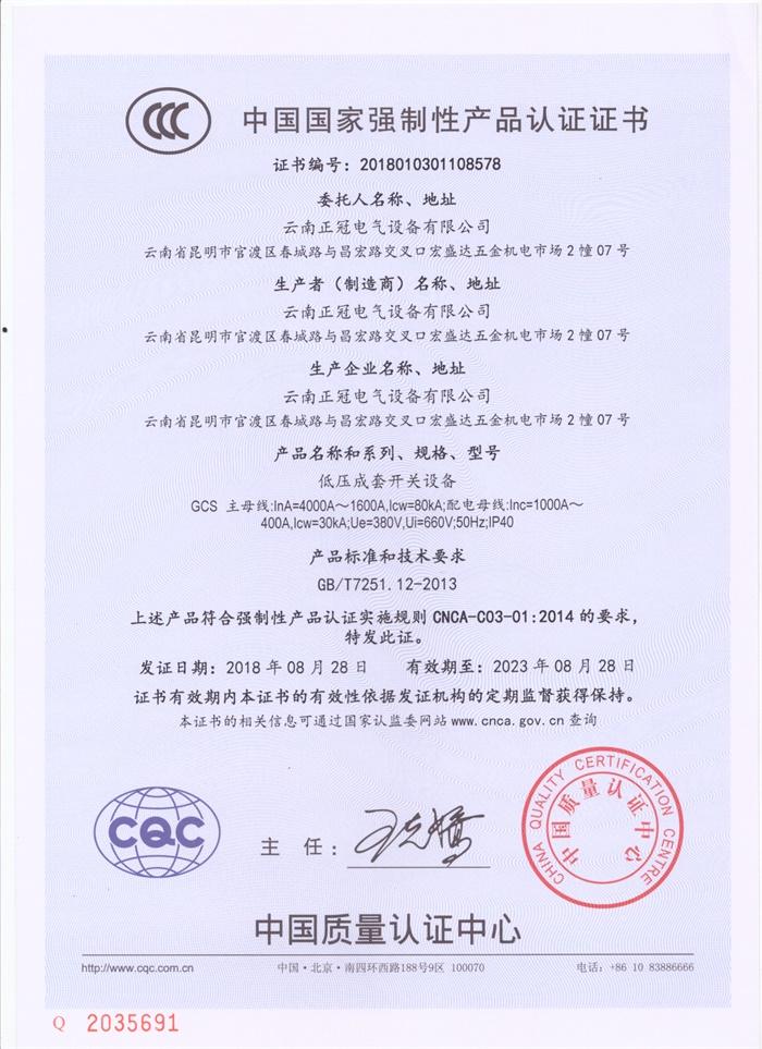 GCS 1600-4000A